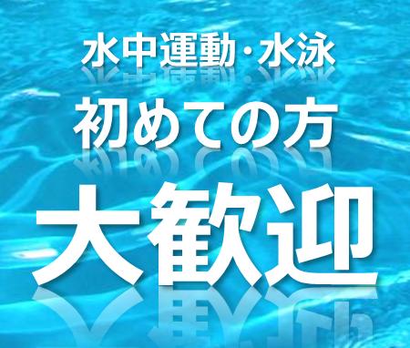 初心者大歓迎 大人のスイミング・水中運動 水泳教室 水中ウォーキング 名古屋市