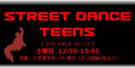streetdanceteens1.PNG