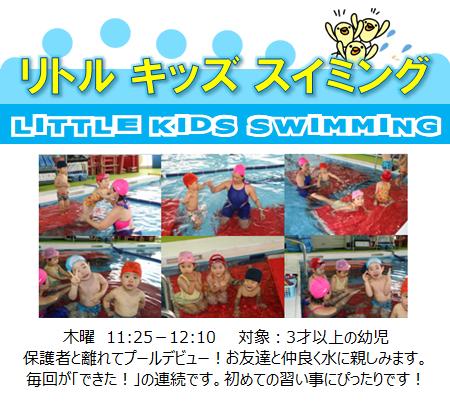 名古屋市のスイミングスクール START  リトルキッズスイミングは3才以上の幼児が対象 初めての習い事にぴったりです!