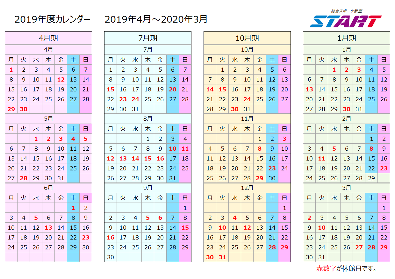 2019-2020calendarhp.PNG