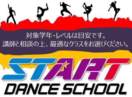 総合スポーツ教室 STARTは、名古屋市熱田区のダンススクールです。ストリートダンス ヒップホップ キッズダンスのレッスンを土曜日に開講しています。