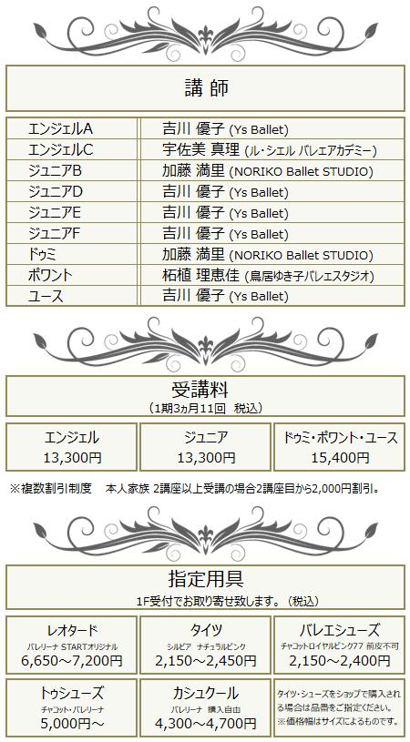 バレエスタジオ 幼児 小学生 中学生 初心者 名古屋市 講師 受講料 指定用具