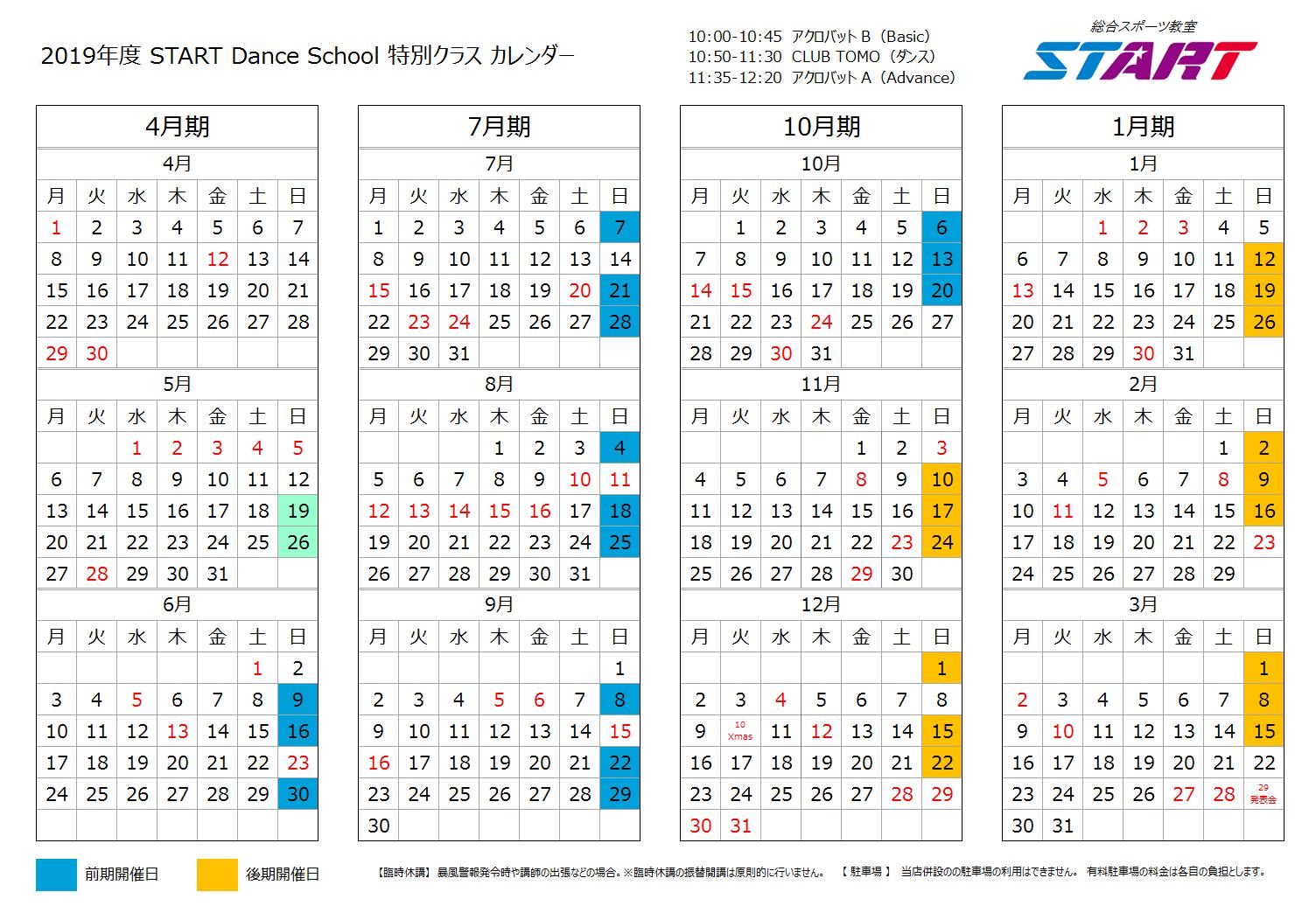acrobatclub-tomo-2019-calendar.PNG