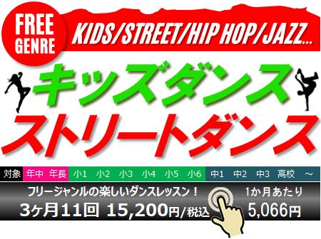 streetkidsdance2019010.PNG