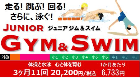 gymswim2019103.PNG