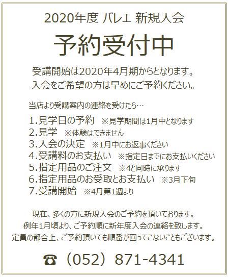 名古屋市 バレエ教室 新規入会 こども 幼児 小学生