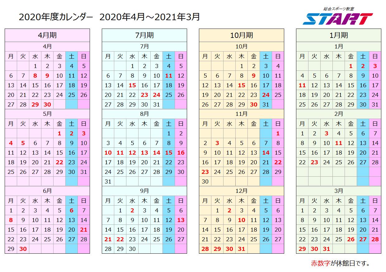 calendar2020-2021st.PNG