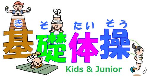 体操教室 名古屋 幼児 小学生 中学生