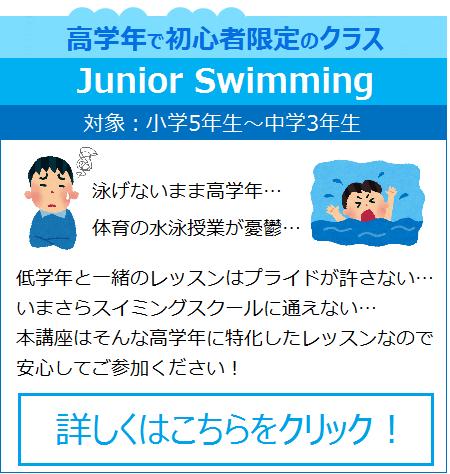 高学年で初心者限定の水泳教室 大人気です!名古屋市熱田区の総合スポーツ教室スタートに是非お越しください! 対象は小学5年生以上、中学生、高校生です!苦手を克服しよう!