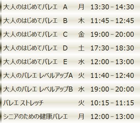 大人のバレエ教室 名古屋 オープンクラス チケット制もあります