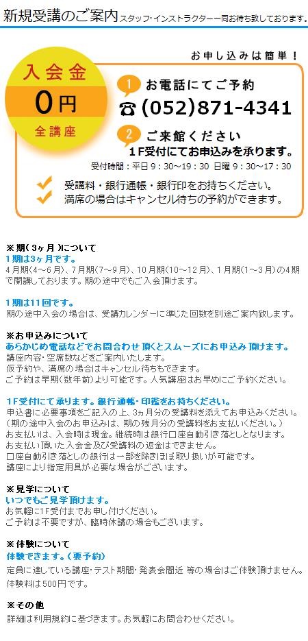 入会金無料 0円