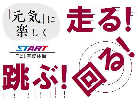 体操教室 名古屋市 こども 鉄棒 跳び箱 マット運動 体育教室 スポーツ教室