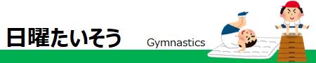 名古屋市熱田区 体操教室 体育教室 スポーツ教室 日曜教室 チケット制