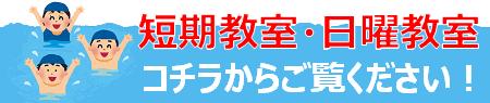 名古屋 スイミング 短期教室 短期講座 チケット制 子供 幼児 小学生 短期教室は気軽に受講できます。