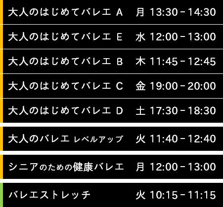 大人のバレエ教室 成人 バレエ教室 名古屋市 初心者 発表会もあります