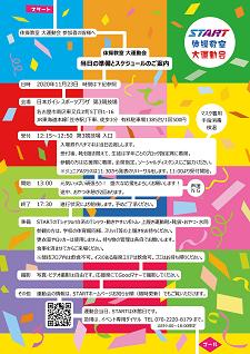 名古屋 体操教室 運動会 小学校 幼稚園 2020