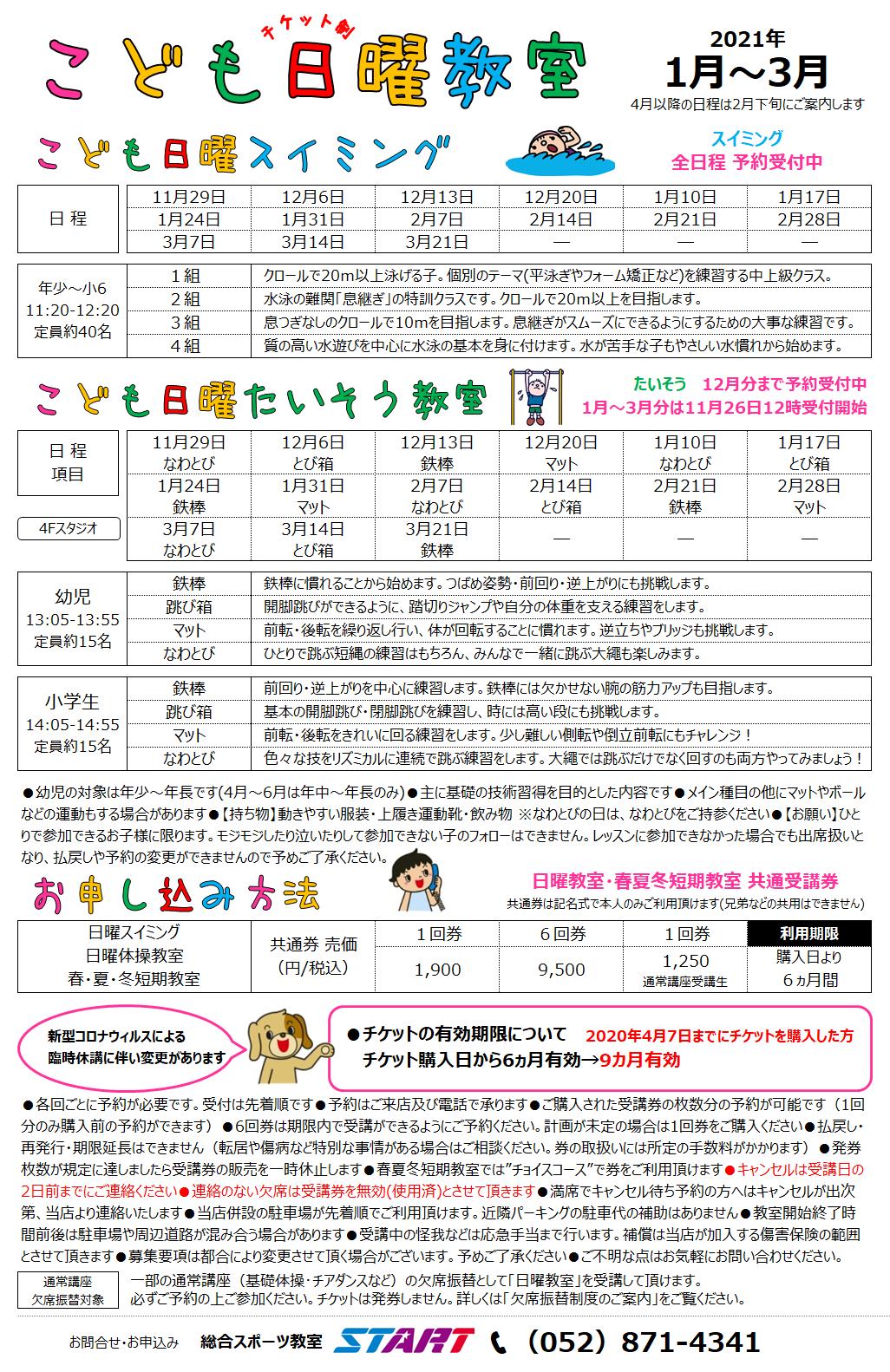 nichiyou20210103.PNG