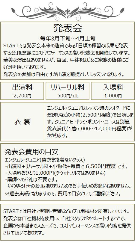 ballet-nagoya-aichi-concert-recital-2021.PNG