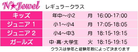 チアダンス 愛知県 名古屋市 クラスのご案内 キッズチア 幼児 小学生 中学生 高校生