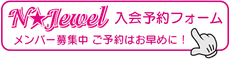 チアダンス キッズダンス 名古屋市 入会フォーム