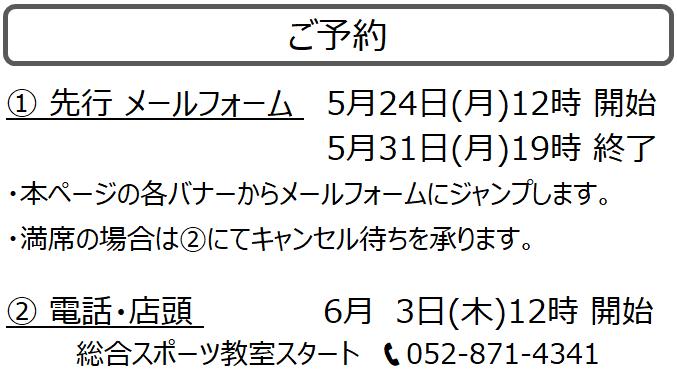 8-2yoyaku2021-top.PNG