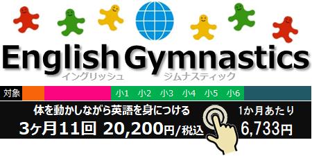 englishgym202107.PNG