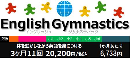 englishgym202107page.PNG