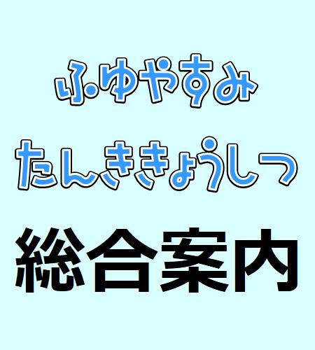 冬休み短期教室 体育 水泳 体操 名古屋市熱田区 総合スポーツ教室スタート