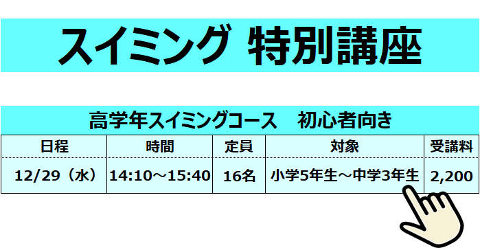 スイミング 特別講座 高学年スイミング 初心者 初級 小学生 中学生 プール 名古屋市